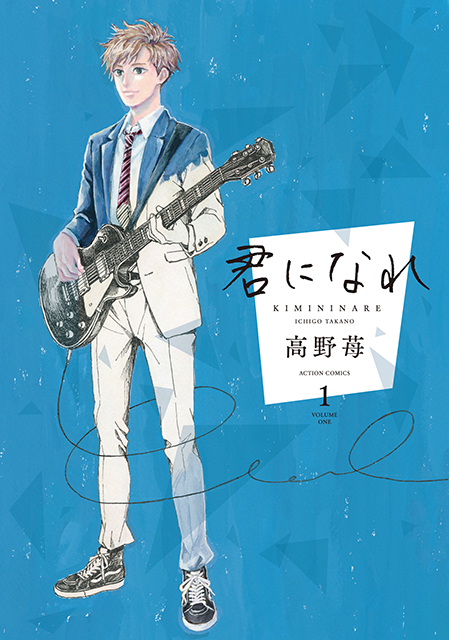 高野苺氏の最新作『君になれ』1巻が10月15日発売