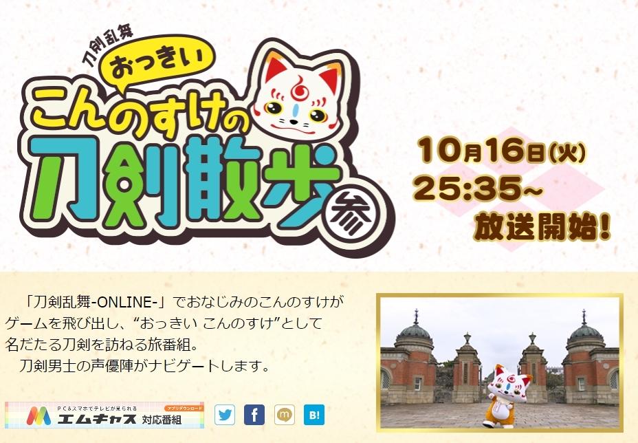『刀剣乱舞 おっきいこんのすけの刀剣散歩』第3期が10月16日(火)より放送開始