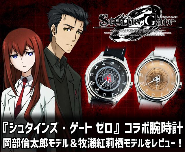 『シュタゲゼロ』コラボ腕時計・岡部倫太郎モデル&牧瀬紅莉栖モデルをレビュー