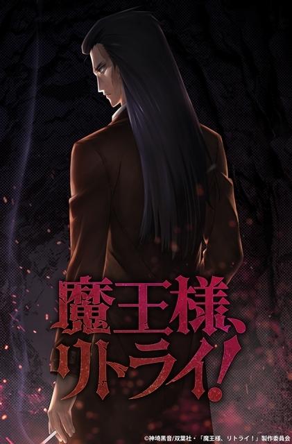 『魔王様、リトライ!』がTVアニメ化決定! ティザービジュアルも公開