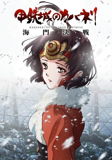 『甲鉄城のカバネリ 海門決戦』ティザービジュアル&ティザーPV解禁