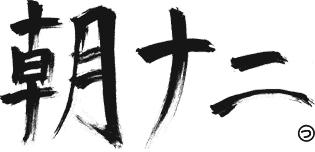 声優・木内秀信&津田健次郎のトークイベントチケットが発売中!
