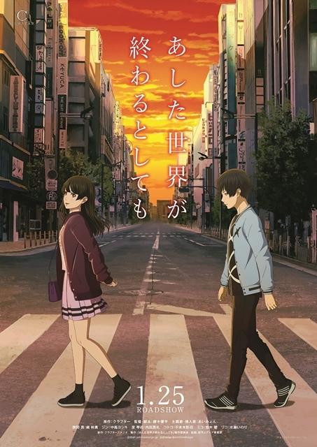 劇場アニメ『あした世界が終わるとしても』梶裕貴さん・内田真礼さんら声優6名解禁!