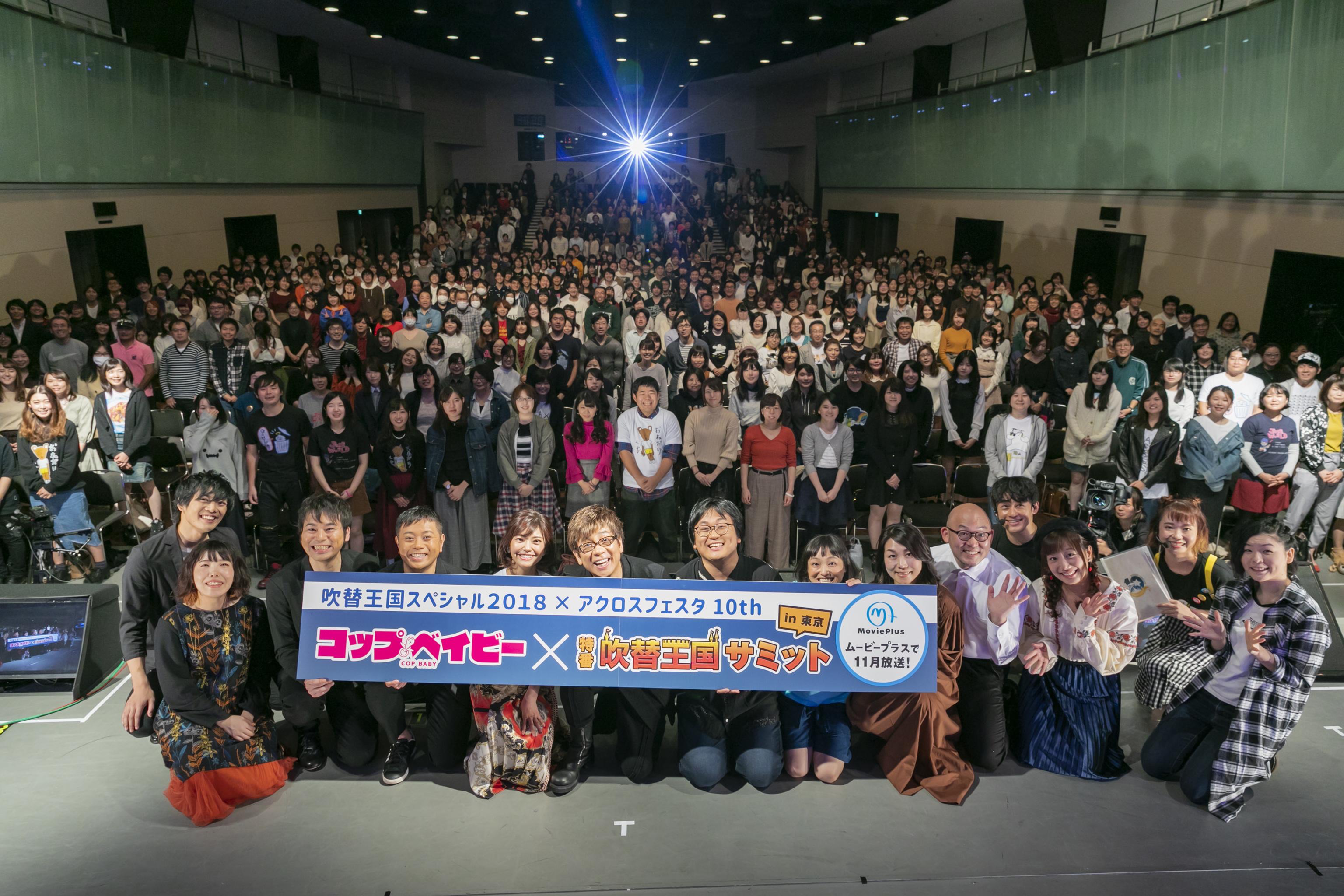 山寺宏一ら出演の「吹替王国サミット in アクロスフェスタ2018」イベントレポート