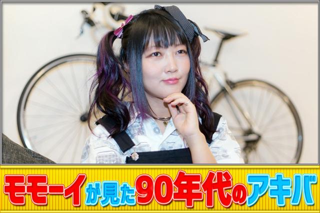 『シュタゲ ゼロ』コラボ時計発売記念、桃井はるこさんインタビュー