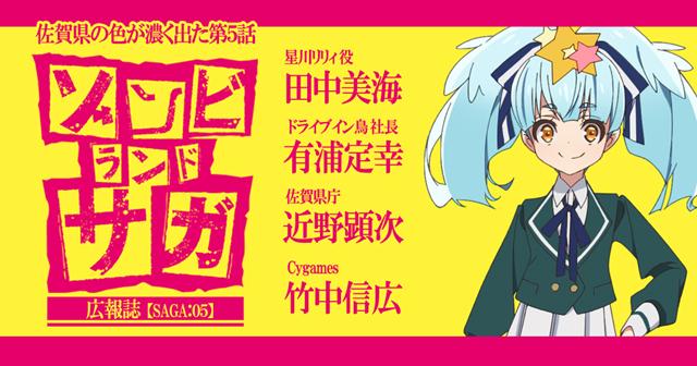 【連載】TVアニメ『ゾンビランドサガ』田中美海さん&関係者たちで語る佐賀県の色が濃く出た第5話【SAGA:05】
