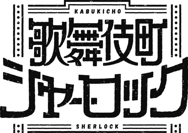 オリジナルTVアニメ『歌舞伎町シャーロック』2019年放送!主要声優は小西克幸さん、中村悠一さん。監督を吉村愛氏、制作をProduction I.Gが担当