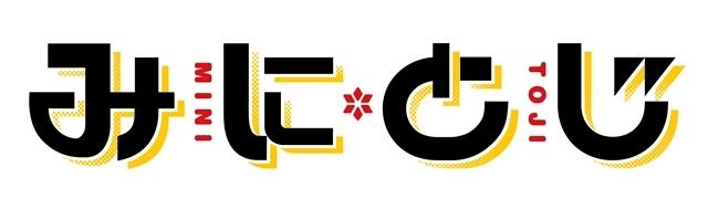 『刀使ノ巫女』と『刀使ノ巫女 刻みし一閃の燈火』のミニキャラ大集合! TVアニメ『みにとじ』2019年1月放送決定! ラジオ初の公開収録も開催に