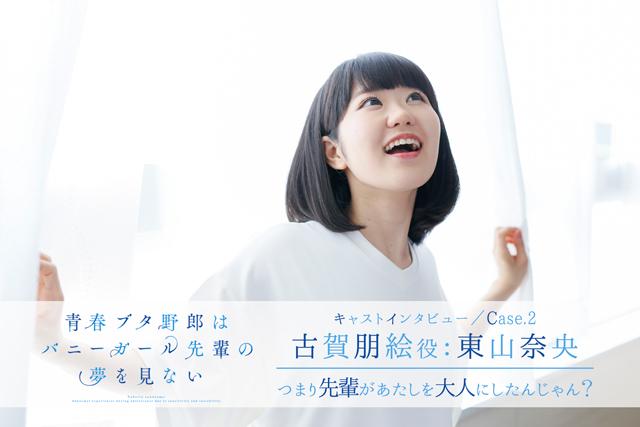 青春ブタ野郎シリーズ-5