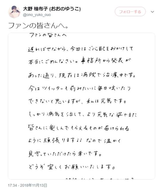 療養中の声優・大野柚布子がTwitterにてファンへのメッセージを公開