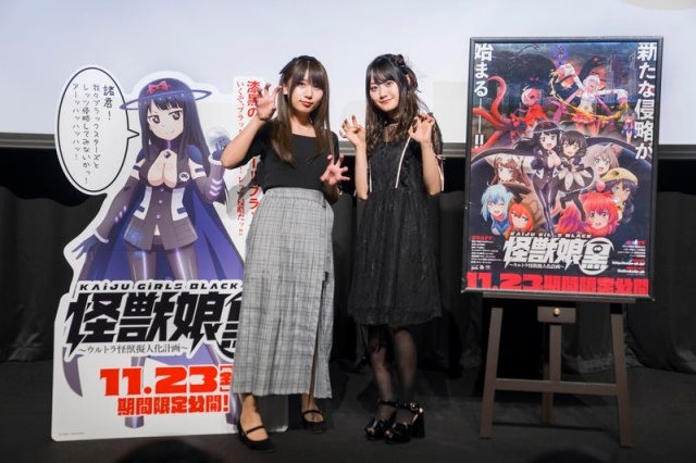 『怪獣娘(黒)』小倉唯がガタノゾーア役に決定!豪華声優登壇の舞台挨拶情報も