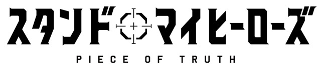 『スタンドマイヒーローズ PIECE OF TRUTH』の感想&見どころ、レビュー募集(ネタバレあり)-6