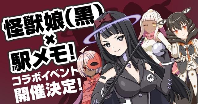 『怪獣娘(黑)』×『駅メモ!』コラボイベントが11月23日スタート