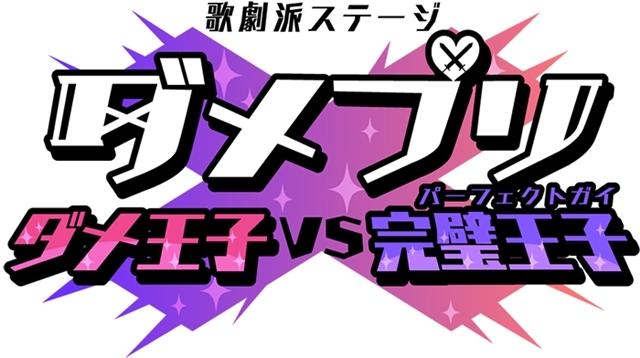 『歌劇派ステージ「ダメプリ」ダメ王子VS完璧王子』アフターイベント開催決定
