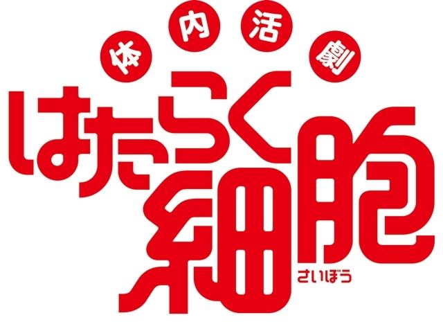 『体内活劇「はたらく細胞」』ゲネプロ公式レポート公開! 千秋楽ライブ配信、BD&DVD発売情報もお届け