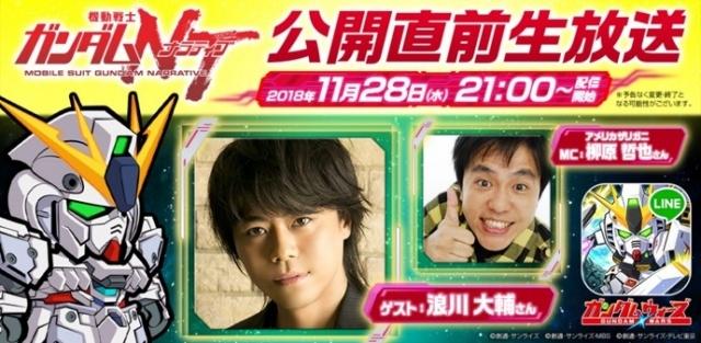 映画『機動戦士ガンダムNT』浪川大輔出演のSP番組が生配信決定!