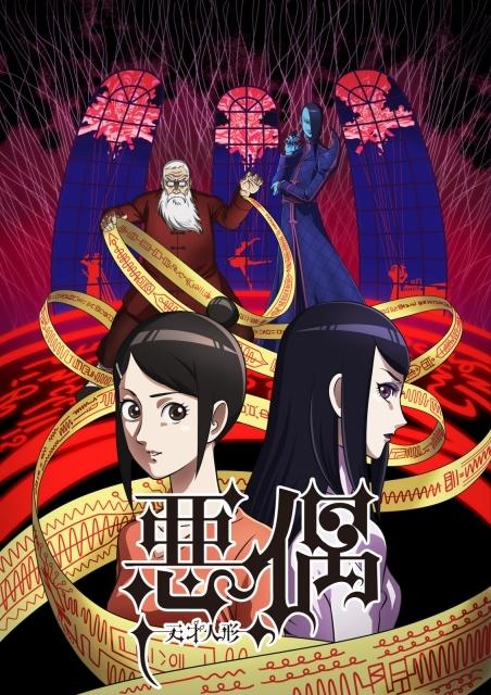 TVアニメ『悪偶 -天才人形-』の全話ニコニコ一挙放送が決定!