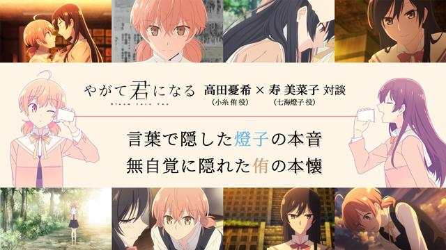 TVアニメ『やがて君になる』高田憂希さん&寿美菜子さんロング対談│エチュードに見出した希望と侑と燈子に贈るはなむけの言葉