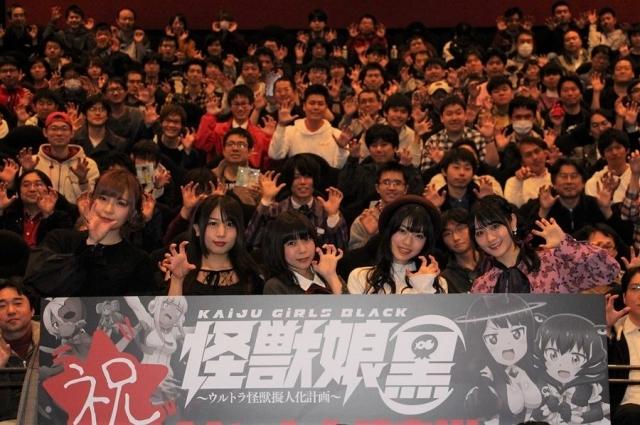 『怪獣娘(黒)』舞台挨拶2日目公式レポ到着