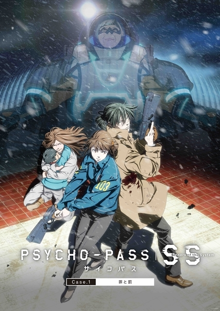 PSYCHO-PASS サイコパス-12
