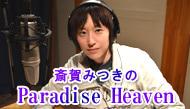 斎賀みつきのParadise Heaven