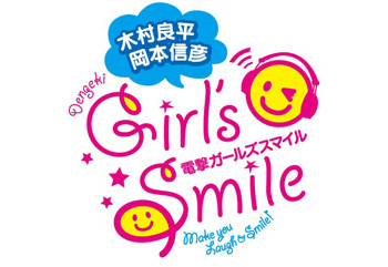 「木村良平・岡本信彦の電撃Girl'sSmile」