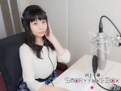 川上千尋StoryJukeBox