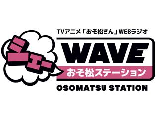 TVアニメ「おそ松さん」WEBラジオ シェーWAVE おそ松ステーション